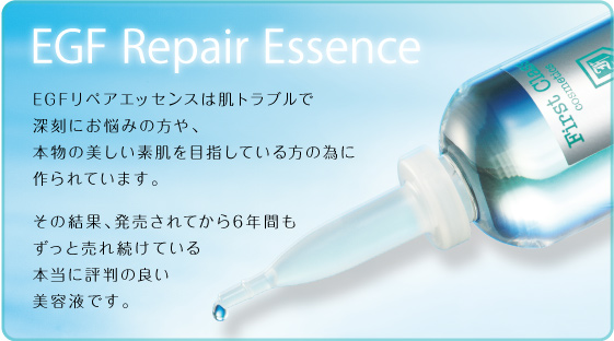 EGF Repair Essence